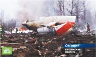 Szokujące zdjęcia z katastrofy smoleńskiej w książce wydanej przez szkołę policji